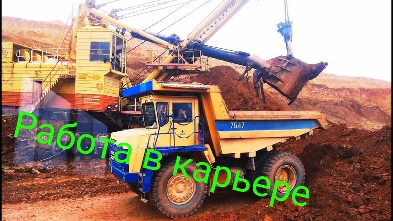КАРЬЕРНЫЙ САМОСВАЛ РАБОТА РАБОТА АВТОМОБИЛЯ БелАЗ 45 тонн В КАРЬЕРЕ