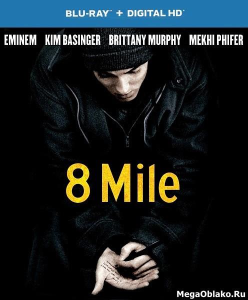 8 миля / 8 Mile (2002/BDRip/HDRip)