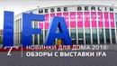 Обзоры новинок с выставки IFA 2018