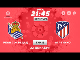 «Реал Сосьедад» - «Атлетико Мадрид»