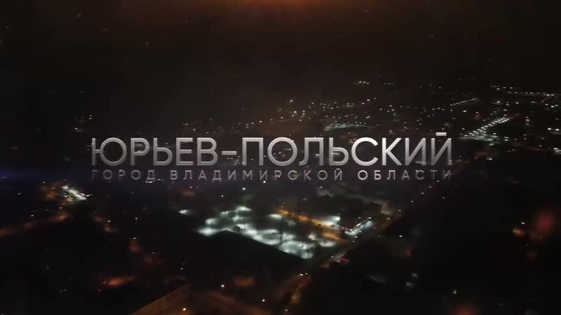 Освещение Юрьев-Польского