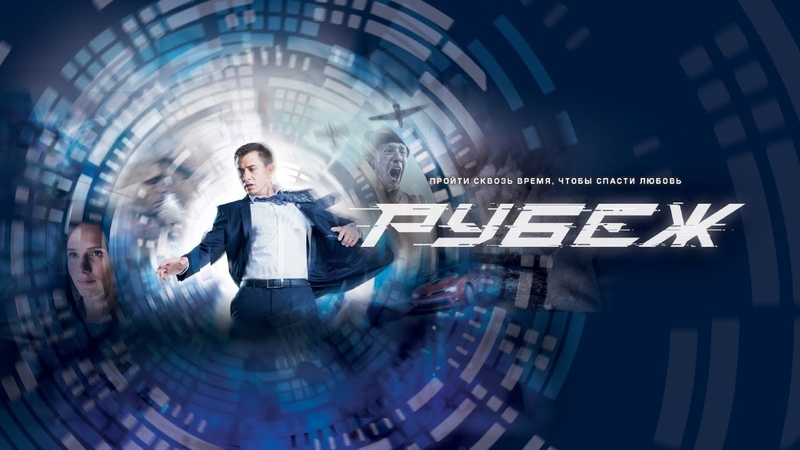 Рубеж (2017) фантастика, суббота, кинопоиск, фильмы, выбор, кино, приколы, ржака, топ » Freewka.com - Смотреть онлайн в хорощем качестве