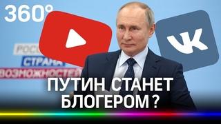 Видеоблог Владимира Путина - президент обещал появиться в соцсетях! YouTube или ВКонтакте?