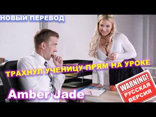 Amber Jade (big tits anal brazzers, sex, porno, milf, blowjob, л) инцест трах порно с переводом rus секс sex LVK анал