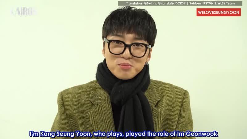 KAIROS Last Interview Seung Yoon Cut 23 12 2020