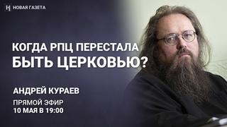 Протодиакон Андрей Кураев о бездействии патриарха, РПЦ после коронавируса и педофилии в церкви