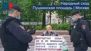 ⭕️ Народный сход | Пушкинская площадь | Москва