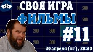 Своя Игра ФНФ. Кино/Фильмы #11 (S2E7)