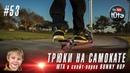 53 ТРЮКИ НА САМОКАТЕ | ЮТА в скейт-парке Bunny Hop | ДЕТСКИЙ КАНАЛ о настоящих приключениях