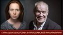Сергей Гармаш и Дарья Белоусова в Ярославской филармонии