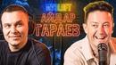 Айдар Гараев о шоу плохие песни, проблемах КВН и современных артистах МузLoft 3