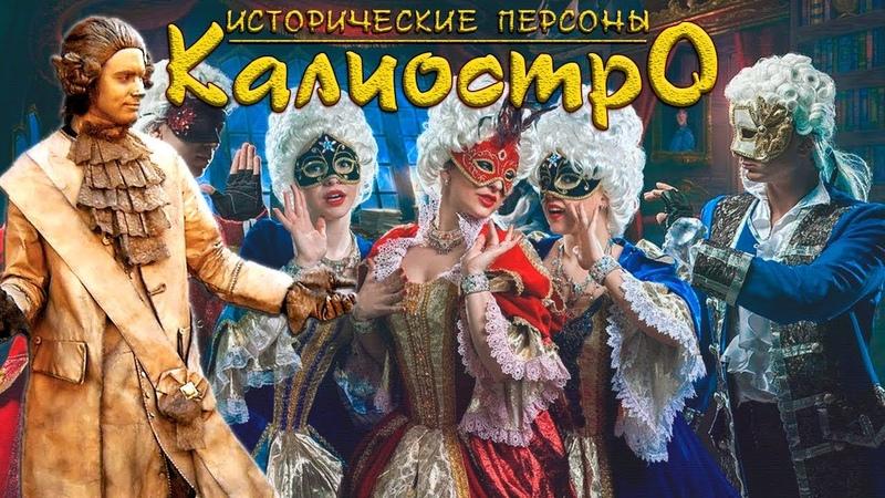 Граф Калиостро Великий авантюрист рус Исторические личности