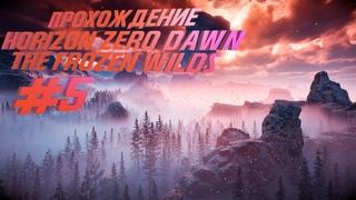 Проходим Horizon Zero Dawn: The Frozen Wilds #5 (Три охотника, Общая тайна)