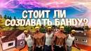 СТОИТ ЛИ СОЗДАВАТЬ В БАНДУ/RADMIR
