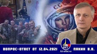 Валерий Пякин. Вопрос-Ответ от 12 апреля 2021 г.