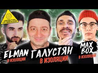 Ковальский Карантин со звездой: Галустян, ELMAN, MAX BOX, Ковальский. Как они переживают кризис