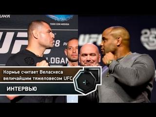 Даниэль Кормье: Кейн Веласкес  величайший тяжеловес UFC | FightSpace