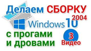 Сборка Windows 10 2004. Настройка, запись на флешку, установка парой кликов. 3-я серия
