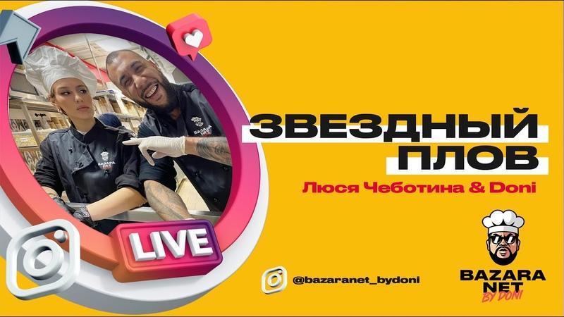 ЗВЕЗДНЫЙ ПЛОВ БАЗАРА НЕТ by DONI 1 серия Люся Чеботина