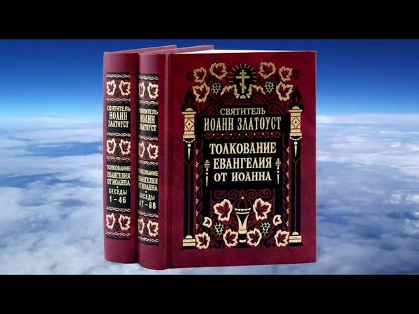 Ч.2 свт. Иоанн Златоуст Толкование на Евангелие от Иоанна