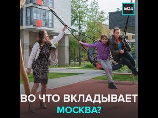 Во что будет вкладывать деньги Москва в 2021 году – Москва 24