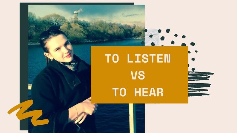 Глаголы to listen VS to hear Что выбрать