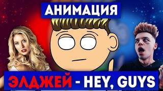 Элджей -  Силиконовая девочка / АНИМАЦИЯ